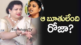 Devi Grandham Comments on MLA Roja Vulgarity | Malayalam actress Sajini | Top Telugu TV