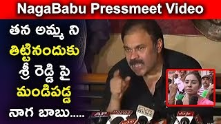 Naga Babu pressmeet Video | Naga Babu Fires on Sri Reddy Issue | Nagababu Punch to sri reddy