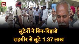 लुटेरों ने दिन-दिहाडे राहगीर से लूटे 1.37 लाख