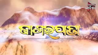 Jagara Jatra
