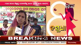 Womens Day Special: Meet Idiol Lady Sarpanch Of Keonjhar