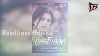 DASTAN-New Odia Movie Dastan Release & Its First Look