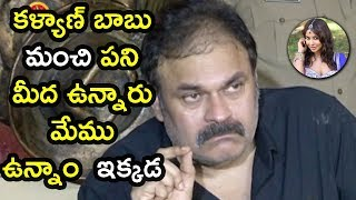 Producer Nagababu Fantastic Words About Pawan Kalyan | Nagababu Fires On Sri Reddy