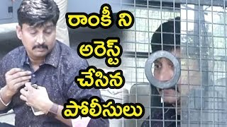 Actor Ramky Arrested || Silent protest || Sri Reddy Vs Pawan Kalyan Issue