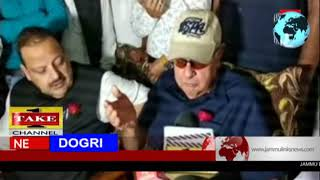 Dogri News | 18th April