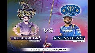 कोलकाता के Knight Riders और राजस्थान के Royals के बीच होगी कांटे की टक्कर