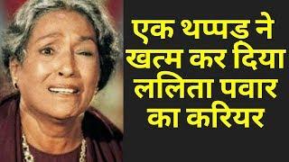 एक थप्पड़ ने खत्म कर दिया था ललिता पवार का करियर - Veteran Actress