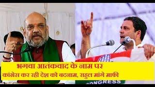 कर्नाटक चुनाव: 'भगवा आतंकवाद' शब्द से कांग्रेस ने किया देश को बदनाम- अमित शाह   Tez News