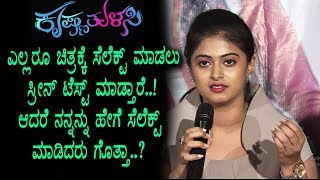 Krishna Tulasi Movie Press meet | Actress Megha Shree | Sanchari Vijay