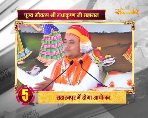 Bhakti Top 10 - 19 April 2017