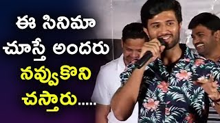 Vijay Devarakonda speech at Taxiwala Teaser Launch | Taxiwala Movie 2018 | Vijay Devarakonda