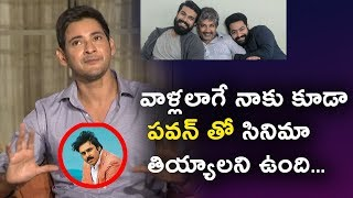 Mahesh Babu Bharath ane Nenu Movie Interview | Mahesh Babu about Pawan kalyan | Daily poster