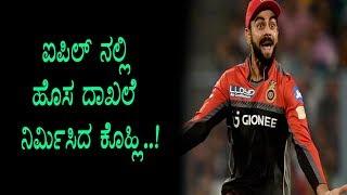 Virat Kohli Created new Record in IPL | ಐಪಿಎಲ್ ನಲ್ಲಿ ಹೊಸ ದಾಖಲೆ ನಿರ್ಮಿಸಿದ ಕೊಹ್ಲಿ | IPL 2018