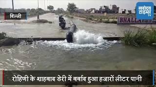 शाहबाद डेरी में टूटी दिल्ली जल बोर्ड की बड़ी पाइप लाइन, हजारों लीटर पानी बर्बाद