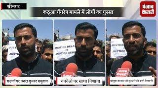 कठुआ गैंगरेप- गुज्जर समुदाय की महबूबा सरकार को चेतावनी, पंजाब केसरी की खास रिपोर्ट