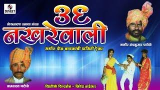 36 Nakharewali (Don Bayka Fajiti Aika) | Tamasha | Marathi Comedy | Part 1