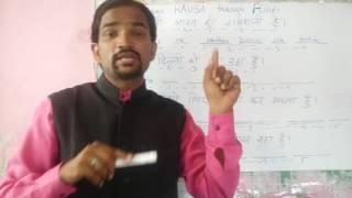 Learn HAUSA through Hindi.  Learn how to speak HAUSA.
