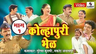 kolhapuri bhel part 1 - Marathi Comedy Tamasha - Sumeet Music