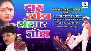 Daru Soda Sansar Joda Part 2 - Marathi Comedy Tamasha - Sumeet Music