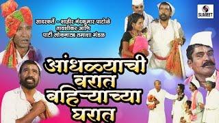 Andhlyachi Varat Bhairyacha Gharat - Marathi Comedy Tamasha - Sumeet Music