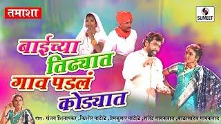 Baichya Tidhyat Gaon Padal Kodyat -  Sumeet Music - Marathi Comedy Tamasha