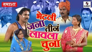 Bhetali Jana Tine Lavala Chuna - Sumeet Music - Marathi Comedy Tamasha