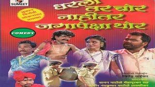 Dharala Tar Chor Nahitar Jagapehasha - Marathi Comedy Tamasha - Sumeet Music