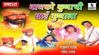 Bayko Kunachi Ghai Kaonala - Sumeet Music - Marathi Comedy Tamasha