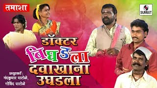 Dr Bighadala Dawakhana Ughadala -  Sumeet Music - Marathi Comedy Tamasha