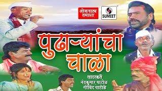 Pudharyancha Chala - Sumeet Music - Marathi Comedy Tamasha