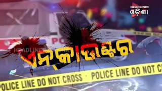 Headlines Odisha Exclusive : Encounter In Khordha
