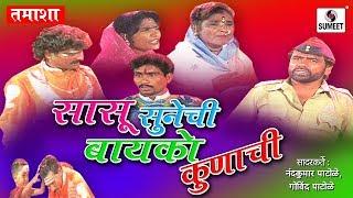 Sasu Sunechi Bayko Kunachi - Sumeet Music - Marathi Comedy Tamasha