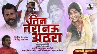 Teen Tera Nau Athara -  Sumeet Music - Marathi Comedy Tamasha