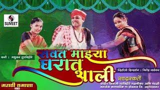 Sawat Mazya Gharat Ali - Marathi Comedy Tamasha - Sumeet Music