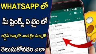 How to track Whatsapp online status Amazing Tricks That Blow Your Mind 2018