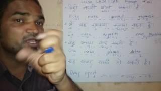 Learn Croatian through Hindi.      Language Learning Centers.