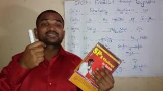 Spoken English through Gujarati.   Gujrathi. Gujarati.