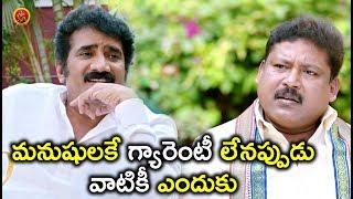 మనుషులకే గ్యారెంటీ లేనప్పుడు వాటికీ ఎందుకు - 2018 Telugu Movie Scenes - Howrah Bridge