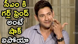 Mahesh Babu Fun With Anchor Pradeep @ Bharath Ane Nenu Movie Special Interview | Anchor Pradeep