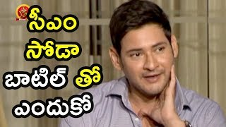 Anchor Pradeep Making Fun of Bharat Ane Nenu Movie Posters @ Bharath Ane Nenu Movie Interview