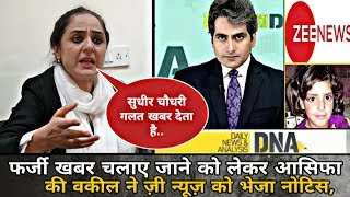 Kathua: Asifa's Lawyer sent Zee News Legal Notice on Fake News reports Sudhir Chaudhary