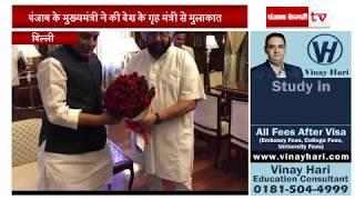 Delhi- CM Amarinder Singh ने की HM. Rajnath Singh से मुलाकात