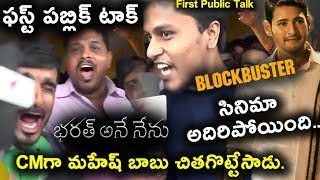 Bharath ane Nenu Public Talk | Bharath ane Nenu Review and Rating | Mahesh Babu Bharath ane Nenu