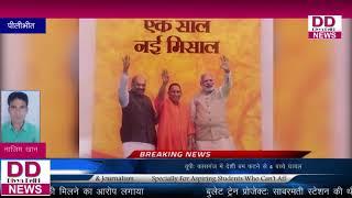 पूरनपूर में सम्पूर्ण समाधान दिवस पर शिविर लगाया गया ll Divya Delhi News