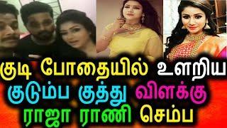 முழு குடி போதையில் தள்ளாடியபடி உளறிய ராஜா ராணி செம்ப|Raja rani Semba Drinking Video