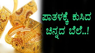 Gold Price - ಸಡನ್ ಚೇಂಜ್ ಪಾತಾಳಕ್ಕೆ ಕುಸಿದ ಚಿನ್ನದ ದರ | Kannada News