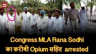 Congress MLA Rana Sodhi का करीबी Opium सहित  arrested
