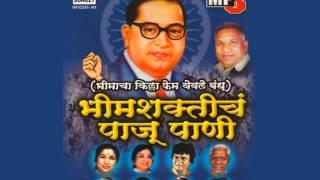Bheemshakticha Paaju Paani - Jai Bheem - Sumeet Music