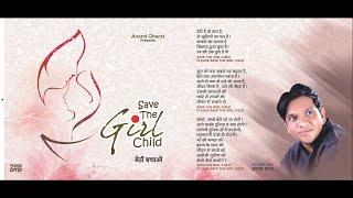 Save Girl Child - Social activist Song - Sumeet Music
