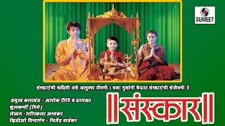 Sanskar - Marathi Movie/Chitrapat - Sumeet Music